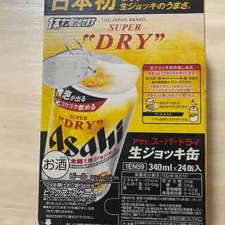 アサヒ - スーパードライ生ジョッキ缶