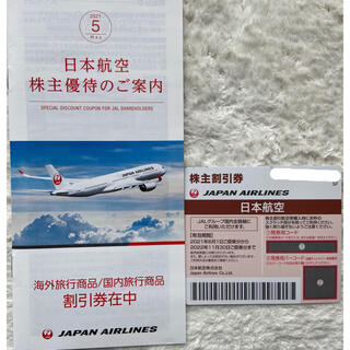 ジャル(ニホンコウクウ)(JAL(日本航空))のJAL 株主優待(その他)