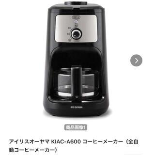 アイリスオーヤマ(アイリスオーヤマ)のアイリスオーヤマ KIAC-A600 コーヒーメーカー(全自動コーヒーメーカー)(コーヒーメーカー)