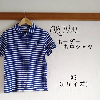 オーシバル(ORCIVAL)のORCIVAL*ボーダーポロシャツ(シャツ/ブラウス(半袖/袖なし))