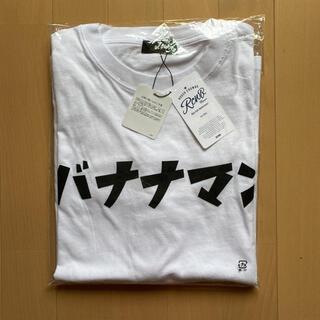バナナマン Tシャツ 新品 未使用 Mサイズ