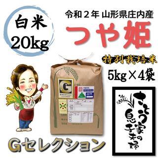 令和2年 山形県庄内産 つや姫 白米20kg Gセレクション 特別栽培米(米/穀物)