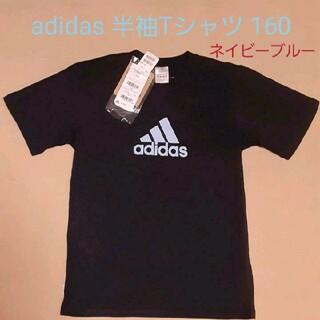 アディダス(adidas)のアディダス 半袖Tシャツ 160(Tシャツ/カットソー)