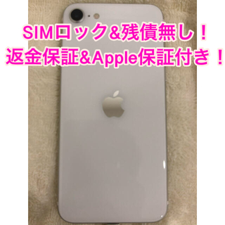 Apple - 美品❤ iPhone SE 第2世代  SIMフリー 残債無し SE2  本体