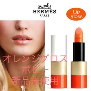 Hermes - 【新品未使用】ルージュ エルメス ポピー オレンジグロス