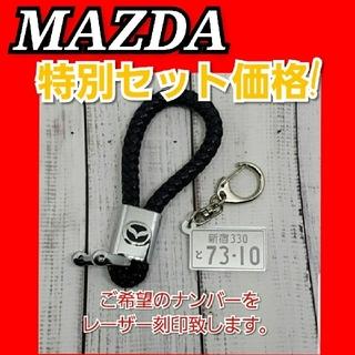 MAZDAレザーストラップ【オーダーメイド鏡面ナンバーキーホルダー付き】(その他)