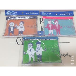 キリン 吉本 クリアポーチ 3個セット(お笑い芸人)
