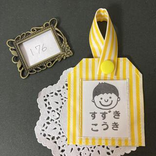 【176】名前タグ ストライプ  黄色(ネームタグ)