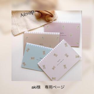 aki様 専用ページ(母子手帳ケース)