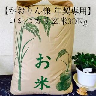 【かおりん様 年契専用】令和2年度 コシヒカリ玄米30Kg(米/穀物)