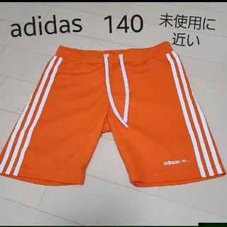 アディダス(adidas)の未使用に近い adidas ハーフパンツ 140(パンツ/スパッツ)