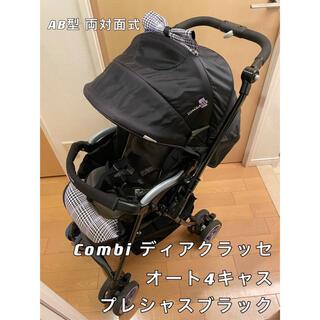 コンビ(combi)の【ベビーカー】Combi ディアクラッセ オート4キャス(ベビーカー/バギー)