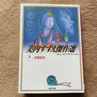 美内すずえ傑作選 妖鬼妃伝(少女漫画)