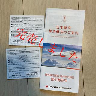 ジャル(ニホンコウクウ)(JAL(日本航空))のJAL株主優待券2枚 国内内旅行商品割引券2枚 国外旅行商品割引券2枚(その他)