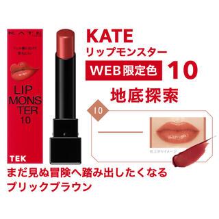 KATE - WEB限定色 未開封 KATE ケイト リップモンスター 10 地底探索