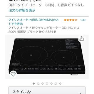 アイリスオーヤマ(アイリスオーヤマ)のアイリスオーヤマIHクッキングヒーター(調理機器)