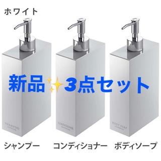 山崎実業 2WAYディスペンサー ミスト 詰め替え ボトル シャンプーボトル