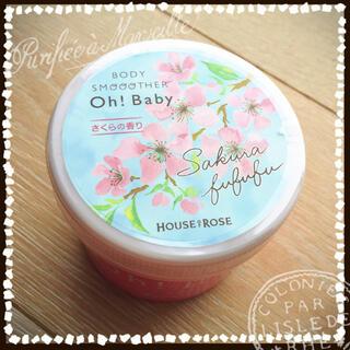 HOUSE OF ROSE - ハウスオブローゼ ボディスムーザー さくらの香り