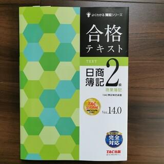 タックシュッパン(TAC出版)の合格テキスト日商簿記2級商業簿記 Ver.14.0(資格/検定)
