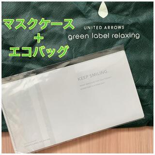 グリーンレーベルリラクシング(green label relaxing)のマスクケース マスク入れ マスク収納 エコバック トートバック(ショップ袋)