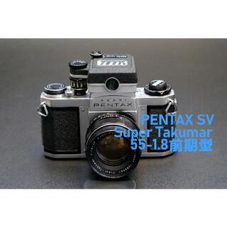 ペンタックス(PENTAX)の【王道 前期型】Super Takumar 55mm F1.8+カメラSV(レンズ(単焦点))