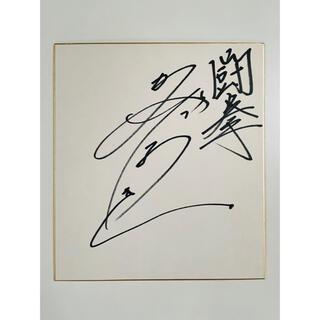 亀田興毅 直筆サイン(スポーツ選手)
