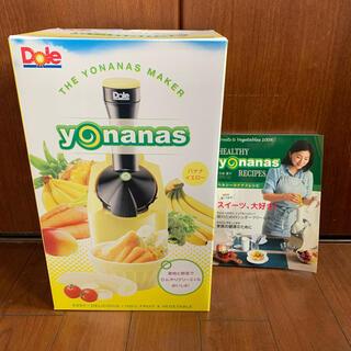 Dole ヨナナスメーカー レシピ本(調理機器)