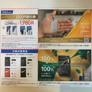プルームテック(PloomTECH)のプルーム・テック・プラス 無料引換券・1000円割引券(タバコグッズ)
