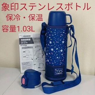 象印 - 【同梱400円引】 中古 象印 ステンレスボトル 保冷 保温 容量1.03L