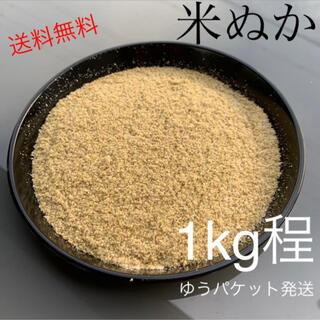 米ぬか(米/穀物)