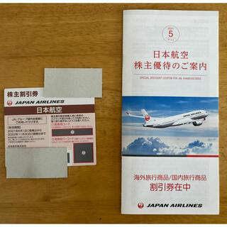ジャル(ニホンコウクウ)(JAL(日本航空))のJAL 株主割引券(航空券)