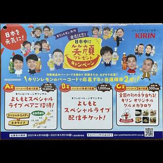 キリン懸賞はがき 10枚  日本中に笑顔プレゼントキャンペーン お笑い芸人 芸人(お笑い芸人)