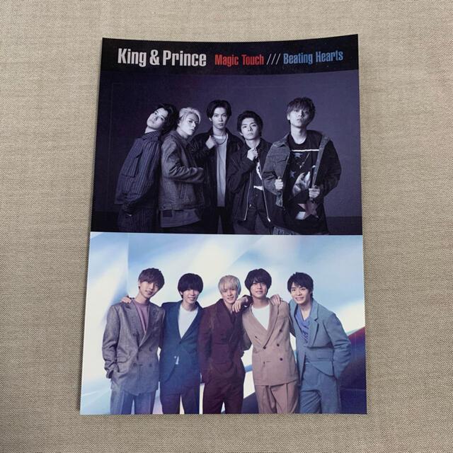 King & Prince ステッカー エンタメ/ホビーのタレントグッズ(アイドルグッズ)の商品写真