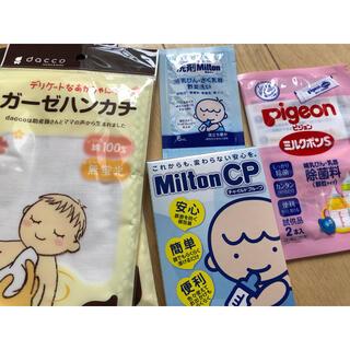ピジョン(Pigeon)のミルクポンS 洗浄ミルトン MiltonCP ガーゼ3枚(食器/哺乳ビン用洗剤)