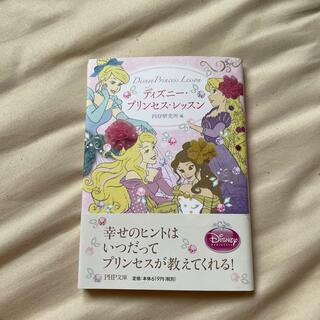 ディズニー(Disney)のディズニ-・プリンセス・レッスン(文学/小説)