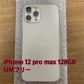 Apple - 【新品同様】iphone12 pro max 128GB ゴールド simフリー