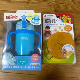 THERMOS - THERMOS ストローマグ 350ml お菓子入れ