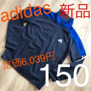 アディダス(adidas)の☆新品☆アディダス ジュニアジャージ上単品 ネイビー 150サイズ(ジャケット/上着)