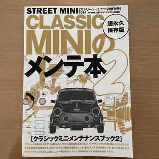 CLASSIC MINI (クラシック ミニ) のメンテ本 2 2016年 11(車/バイク)