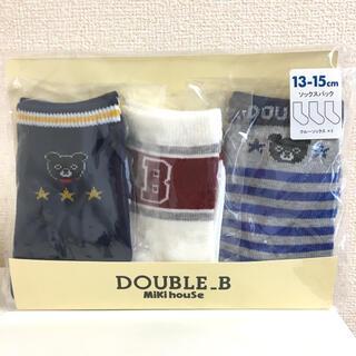 mikihouse - ミキハウス ダブルビー ソックスパック 13〜15cm