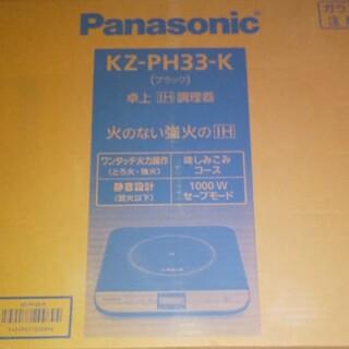 パナソニック(Panasonic)のパナソニック kz-ph33-k(調理機器)