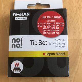 ヤーマン(YA-MAN)のノーノーヘア サーミコンチップ ワイド 1個(その他)