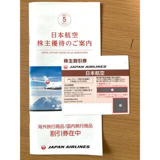 ジャル(ニホンコウクウ)(JAL(日本航空))の【2021最新】日本航空 株主優待①枚(その他)