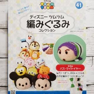 ディズニー(Disney)のディズニー ツムツム 編みぐるみ41号(その他)