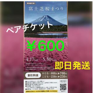 富士芝桜まつり ペアチケット 大特価(遊園地/テーマパーク)