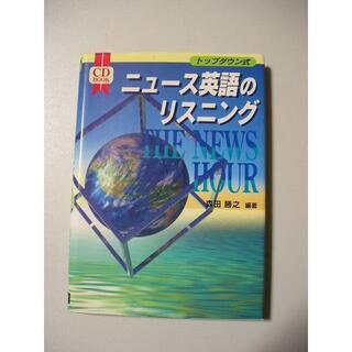☆ニュース英語のリスニング 『CD付』☆(語学/参考書)