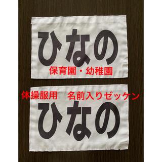 名前入りゼッケン★2枚セット(ネームタグ)