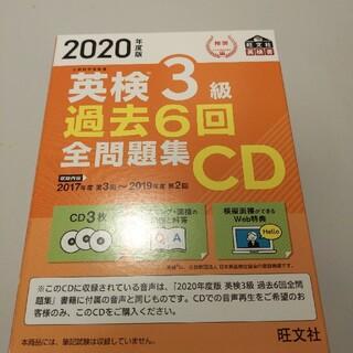 英検3級過去6回全問題集CD 2020年度版(資格/検定)