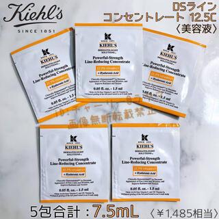 Kiehl's - 【Kiehl's】DS ライン コンセントレート 12.5C 美容液 サンプル