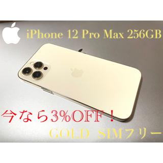 Apple - 美品! iPhone 12 Pro Max 256GB ゴールド SIMフリー